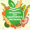 "ТК ""ЭКО ЯРМАРКА""  Балаково"