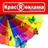 КрасРеклама/Разработка логотипа/Наружная реклама