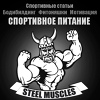 STEEL MUSCLES | Спортивное питание | Бодибилдинг