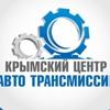 Ремонт АКПП, DSG, CVT в Крыму