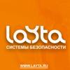 Layta - системы безопасности