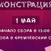 Монстрация в Вологде
