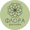 """""""Флора-Дизайн"""" Цветы, шары, дизайн, Архангельск"""