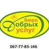 Бюро добрых услуг. Трудоустройство, город Одесса