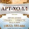 Art-Hall | Брянск | Арт-Холл