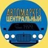 Автозапчасти • Автосервис в Борисове