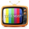 ТелеМир I Телевидение I Рудный