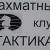 "Шахматный клуб ""Тактика"""