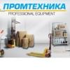 Промтехника (оборудование для бизнеса, колеса)