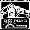 Казанский внедорожный клуб (Kazan Offroad Club)