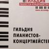 Российская гильдия пианистов-концертмейстеров