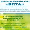 Центр Здоровья ВИТА, Здоровье Вашей семьи Спб