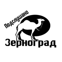 Подслушано   Зерноград