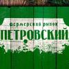 Петровский фермерский рынок | Оренбург