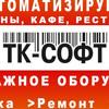 ТК-СОФТ