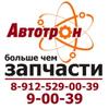 Автотрон45  Запчасти в Шадринске.
