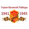 ГЕРОИ ВЕЛИКОЙ ПОБЕДЫ Новгородская область