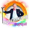 Ваш ведущий - Андрей Якиманский