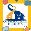 Отражаемся в детях, Логопед СПб, Готовим к школе