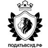 Онлайн-платформа Податьвсуд.РФ.