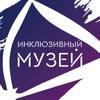 Проект «Инклюзивный музей»