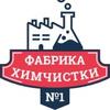 Фабрика Химчистки №1