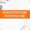 Бухгалтерский и налоговый учет | Уфа