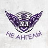 "Студия танца ""НЕ АНГЕЛЫ""    8(902)882-09-28"