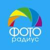 Фотокниги Фоторадиус СПб и РФ