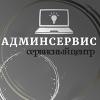 Админ Сервис Пермь