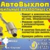 СТО АвтоВыхлоп 31