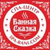 """Баня-СПА """"Банная сказка"""" Красная Поляна"""