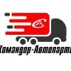 Командор-Авто: Запчасти для грузовиков