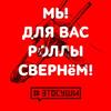 #Этосуши #Роллы #Суши #Доставка #Саранск