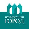 ЖК Изумрудный город | Волгоград