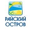 Горящие туры Омск   Турагентство Райский остров