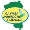 Центр занятости населения города Мыски