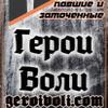 Герои Воли - geroivoli.com
