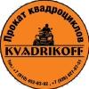 КВАДРИКOFF