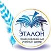 """Учебный центр """"Эталон"""" - курсы, обучение онлайн"""