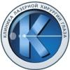 Клиника Лазерной Хирургии Доктора Казакбаева