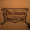 "Мебель на заказ Нижний Новгород | ""Фомин Мебель"""