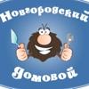 Novgorodsky Domovoy