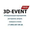 3D визуализация мероприятий