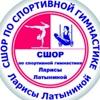 СШОР по спортивной гимнастике Ларисы Латыниной