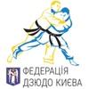 Федерация дзюдо Киева