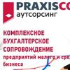 PraxisCom - Инжиниринг, Аутсорсинг, Консалтинг