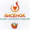"ОНЛАЙН - СУПЕРМАРКЕТ ""ЛИСЁНОК"""