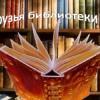Друзья библиотеки 22