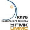 Клуб настольного тенниса УГМК